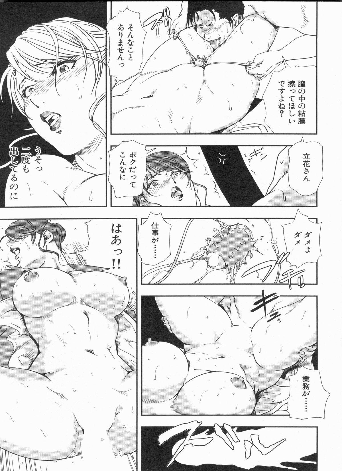 Manga Bon 2013-03 30