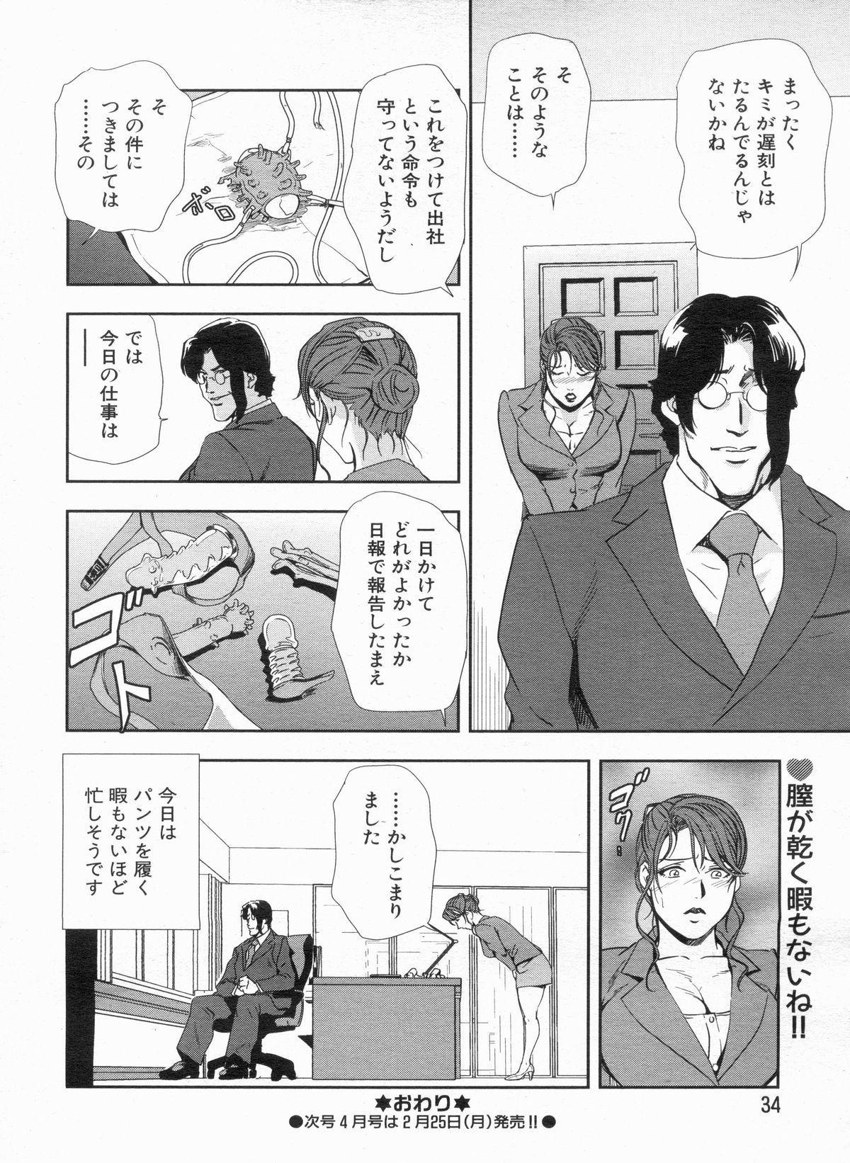 Manga Bon 2013-03 33