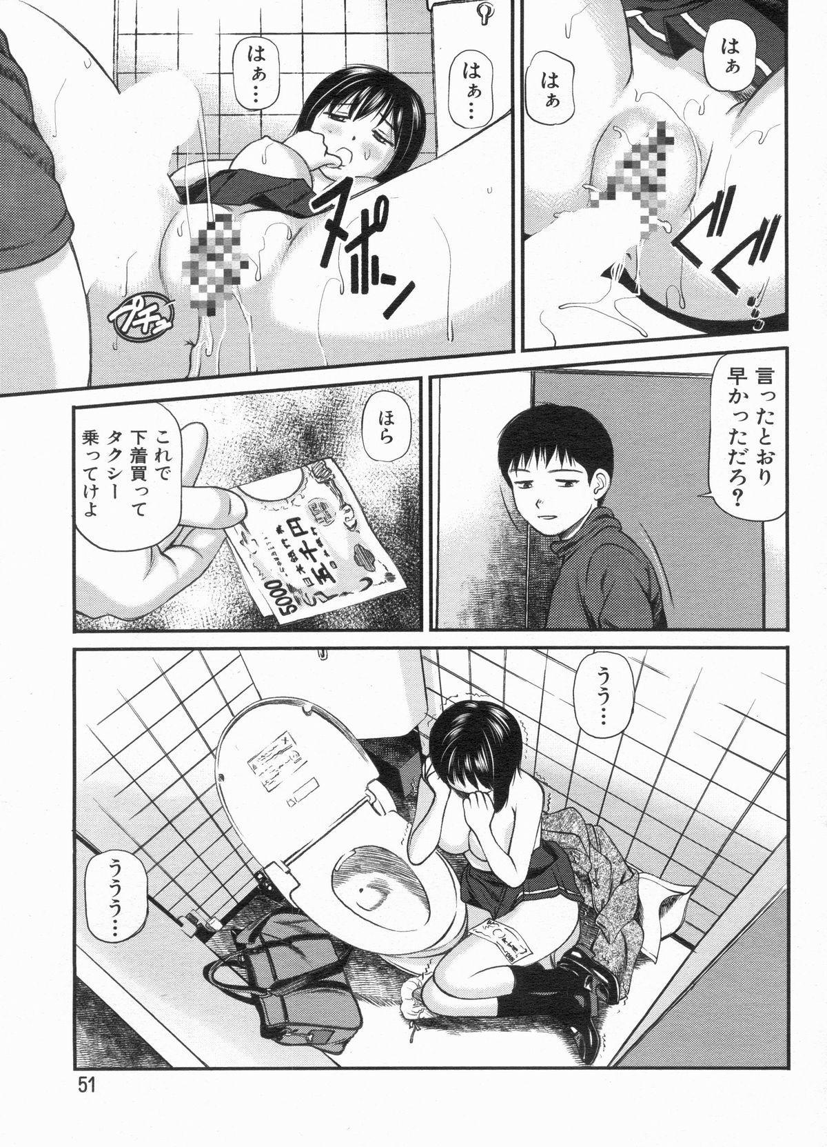 Manga Bon 2013-03 49
