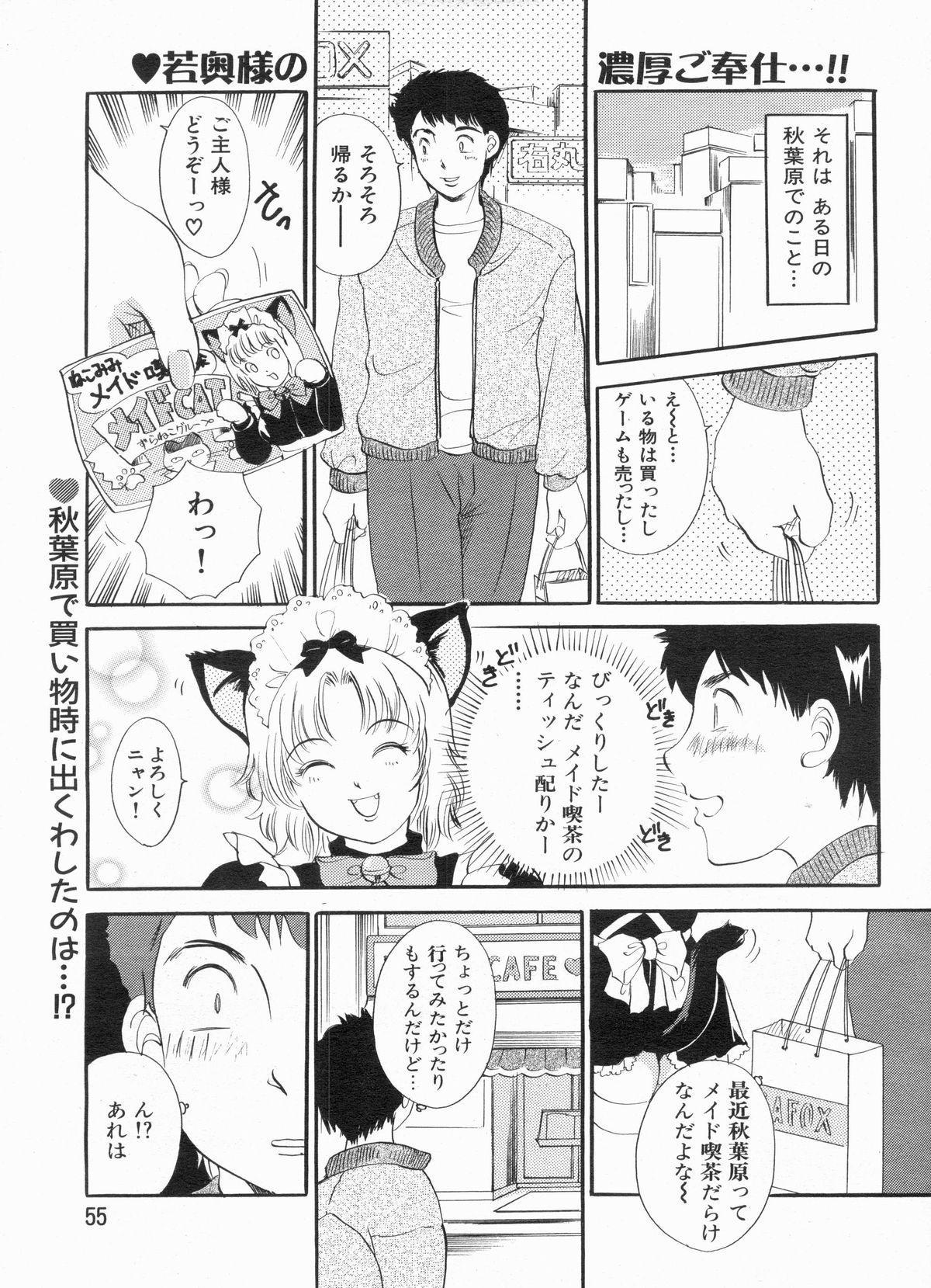 Manga Bon 2013-03 53