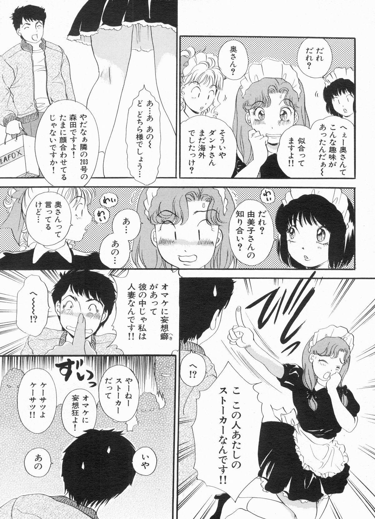Manga Bon 2013-03 55