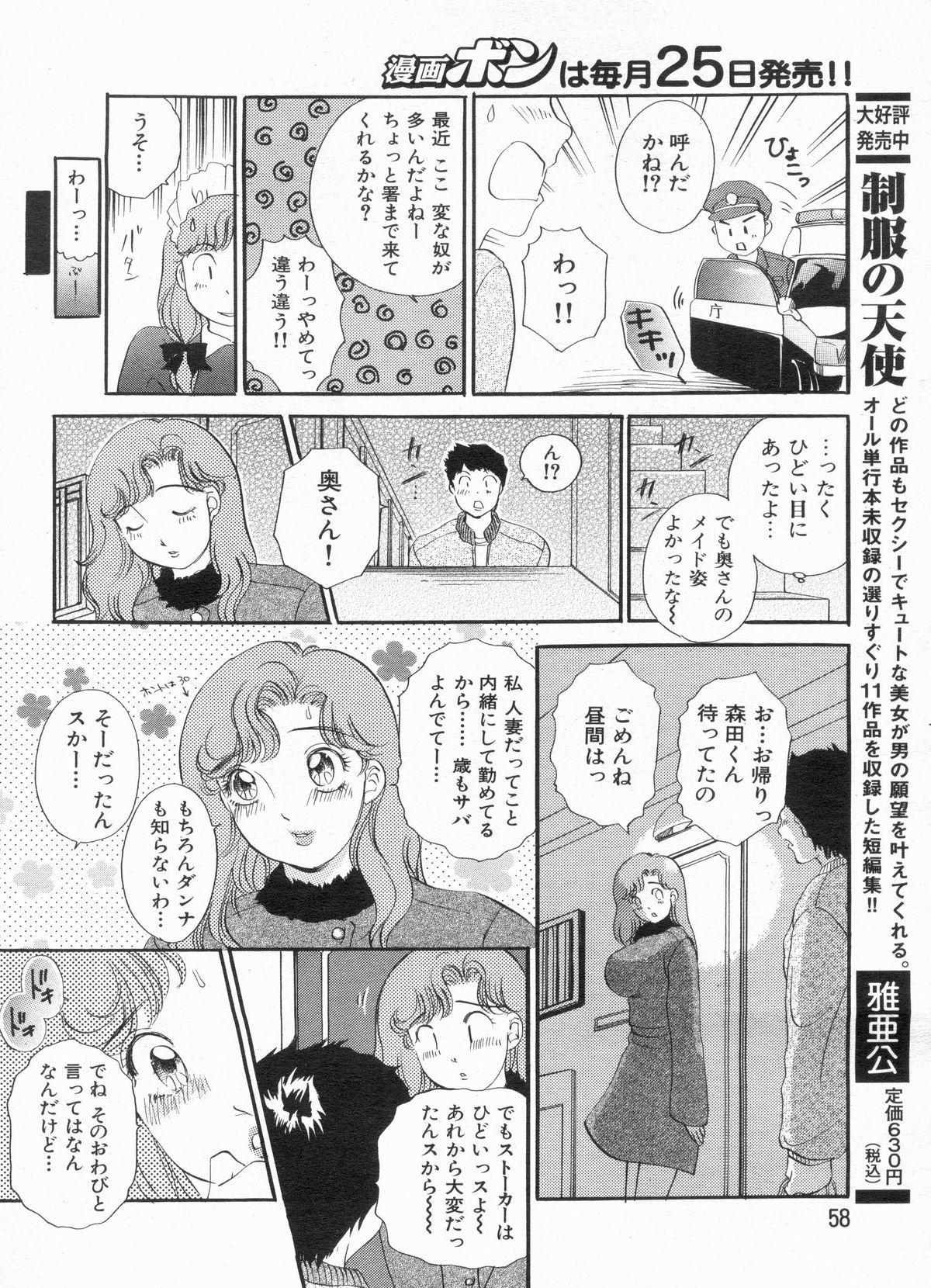 Manga Bon 2013-03 56