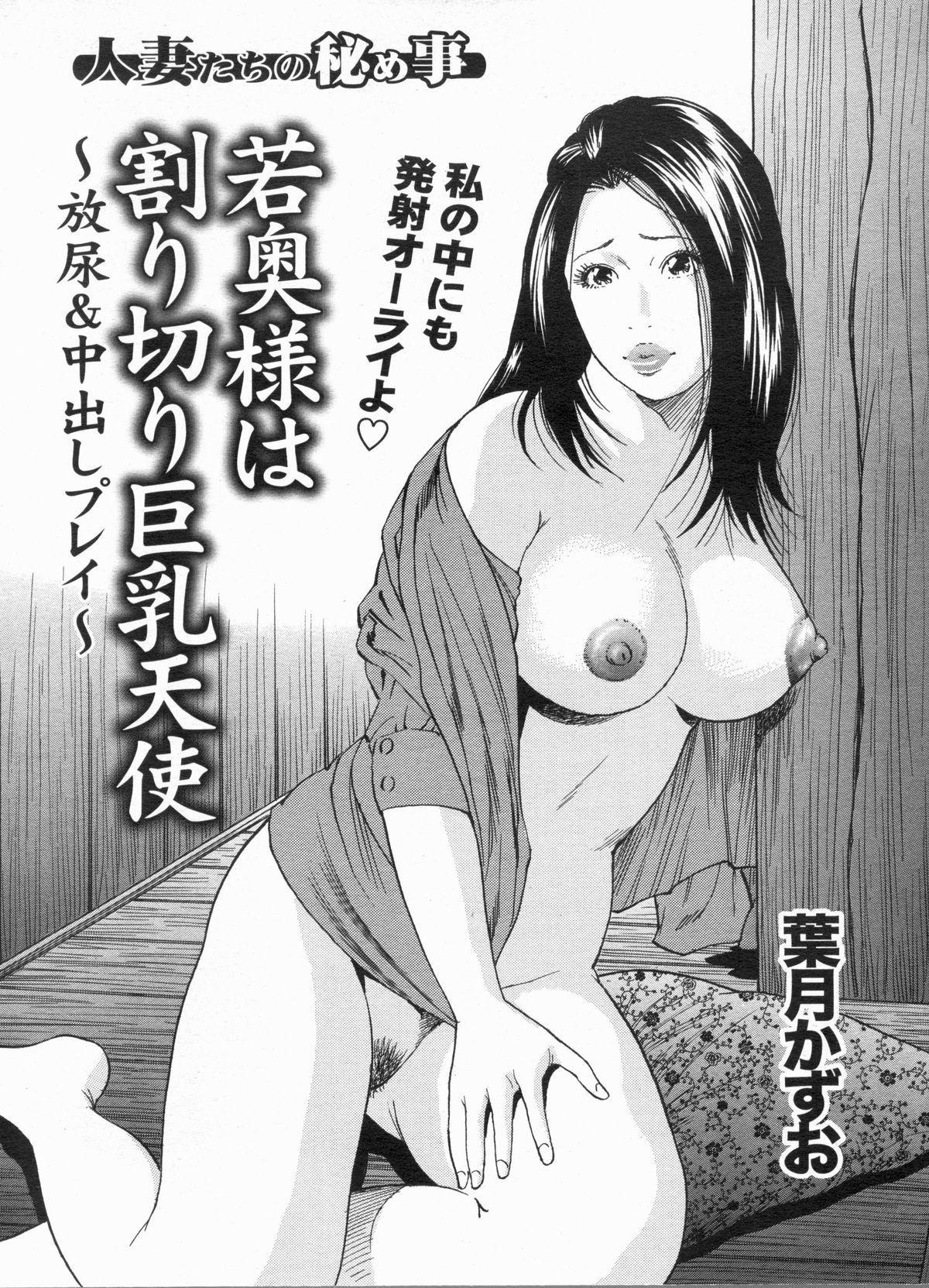 Manga Bon 2013-03 71
