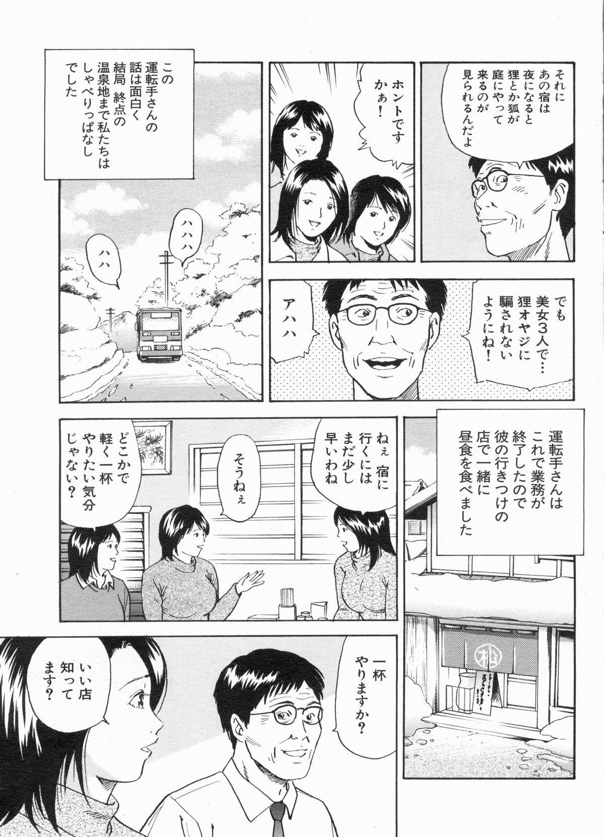 Manga Bon 2013-03 73