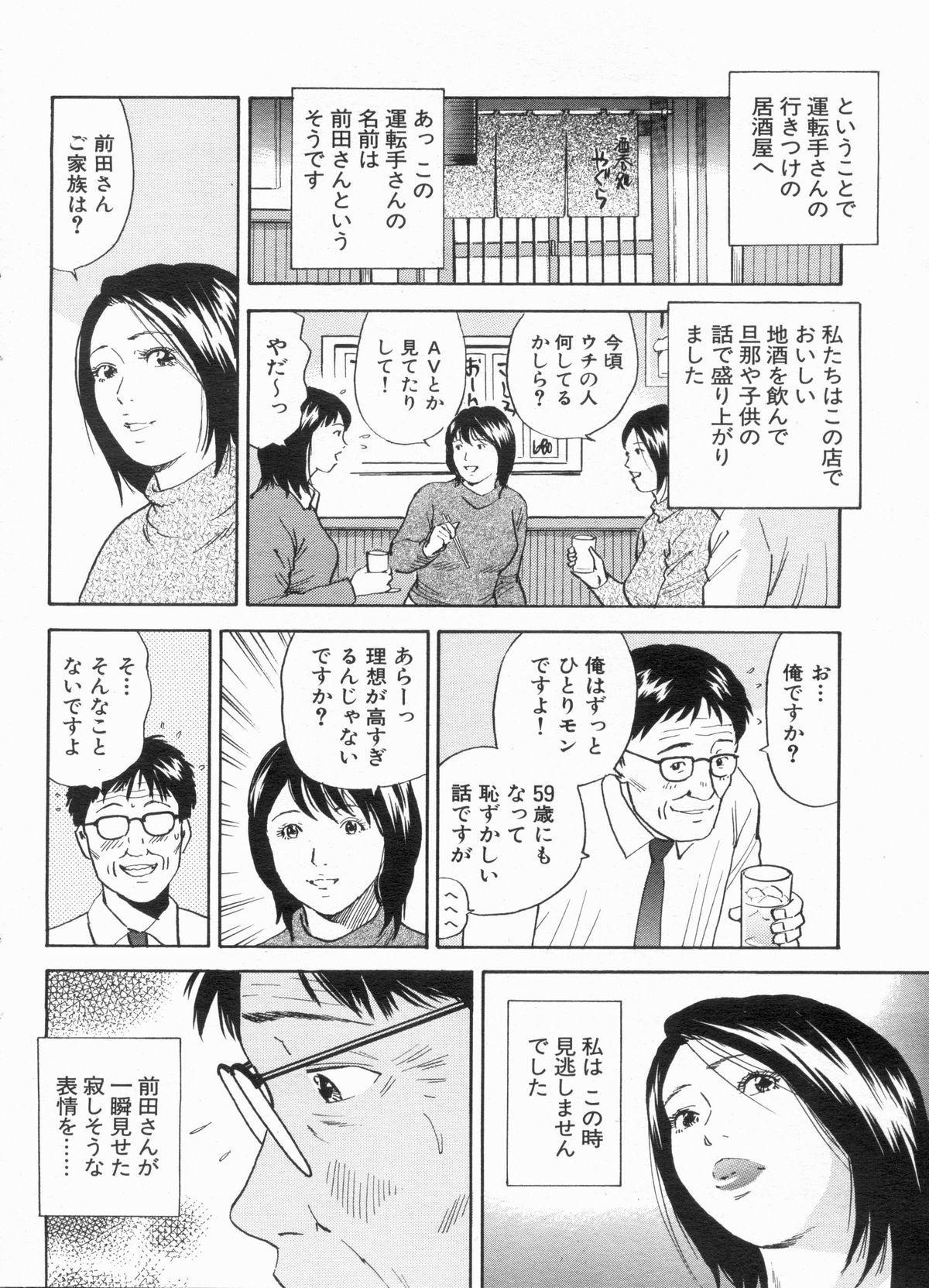 Manga Bon 2013-03 74