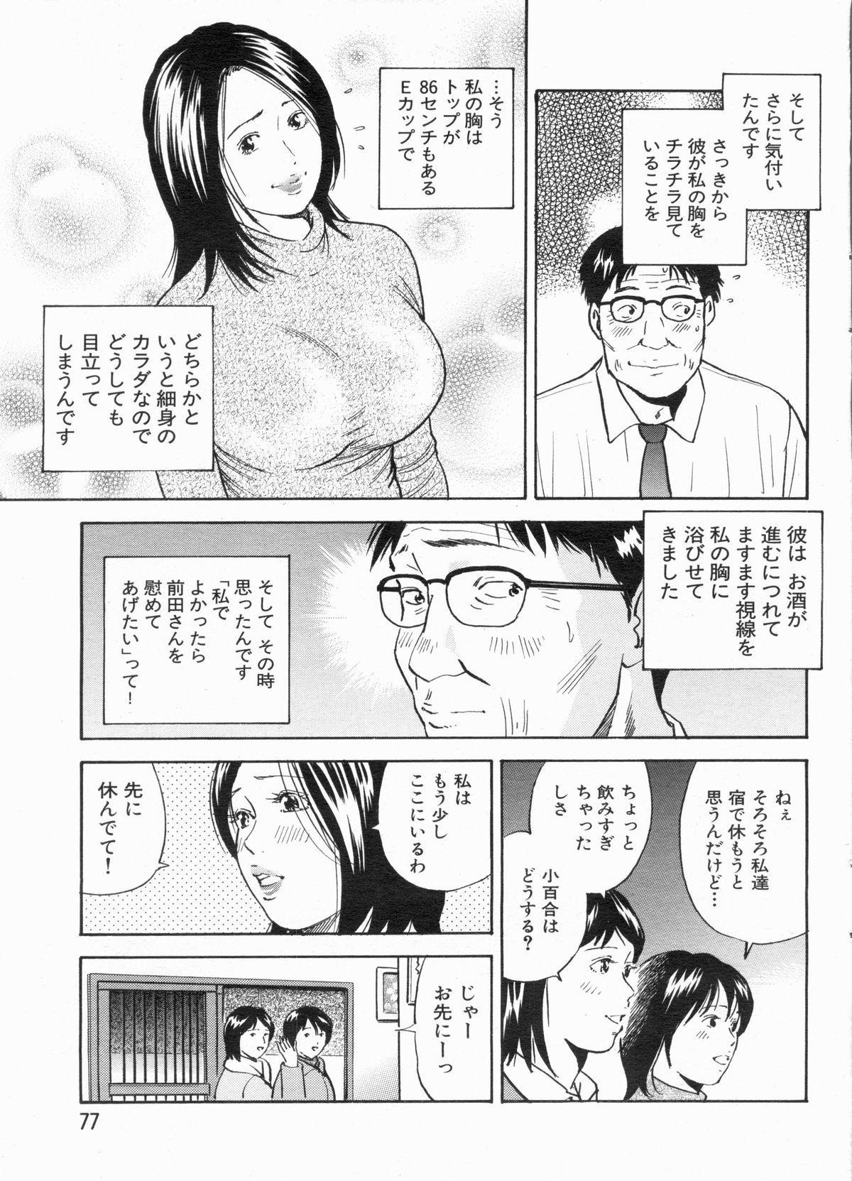 Manga Bon 2013-03 75