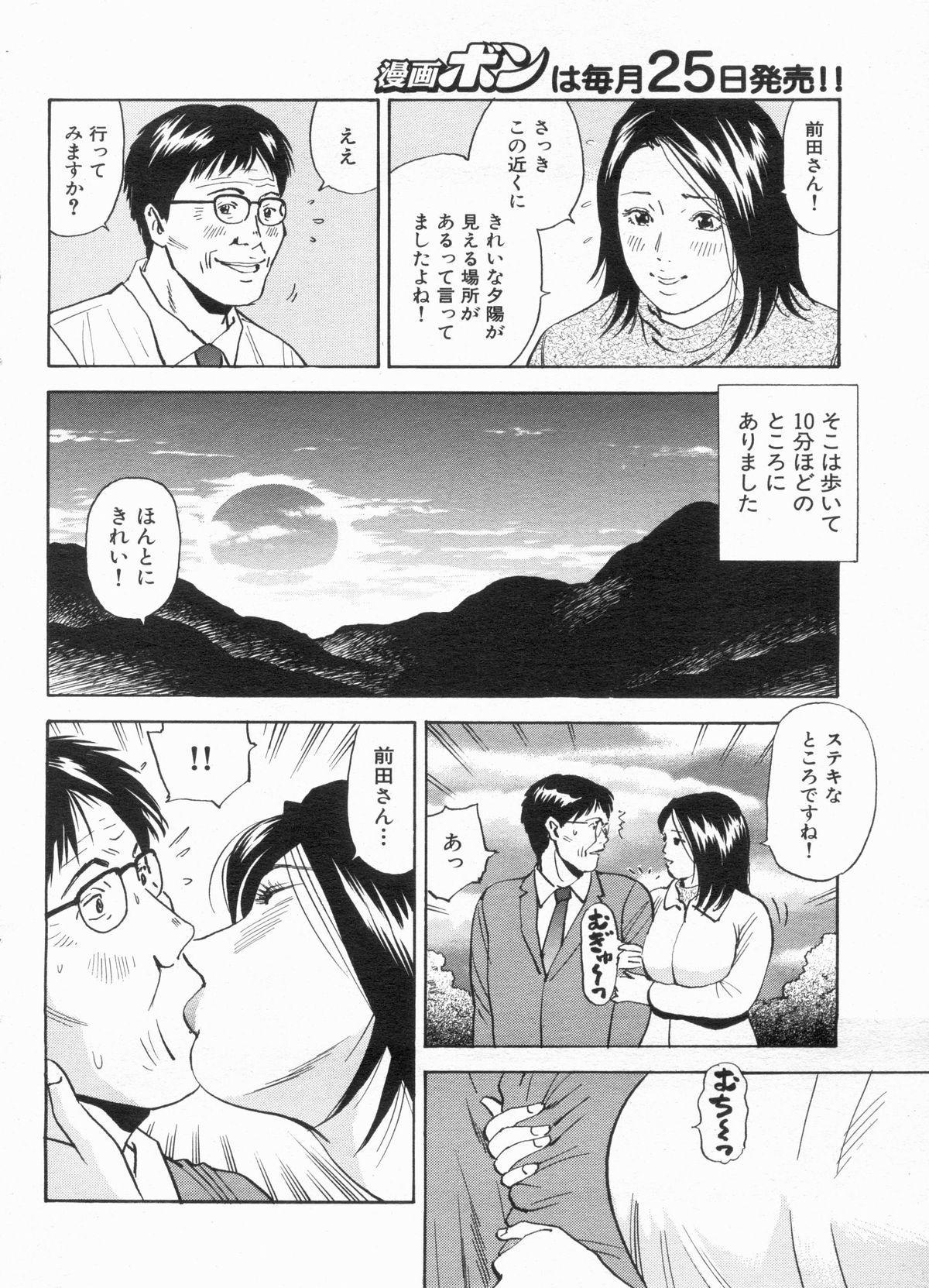 Manga Bon 2013-03 76