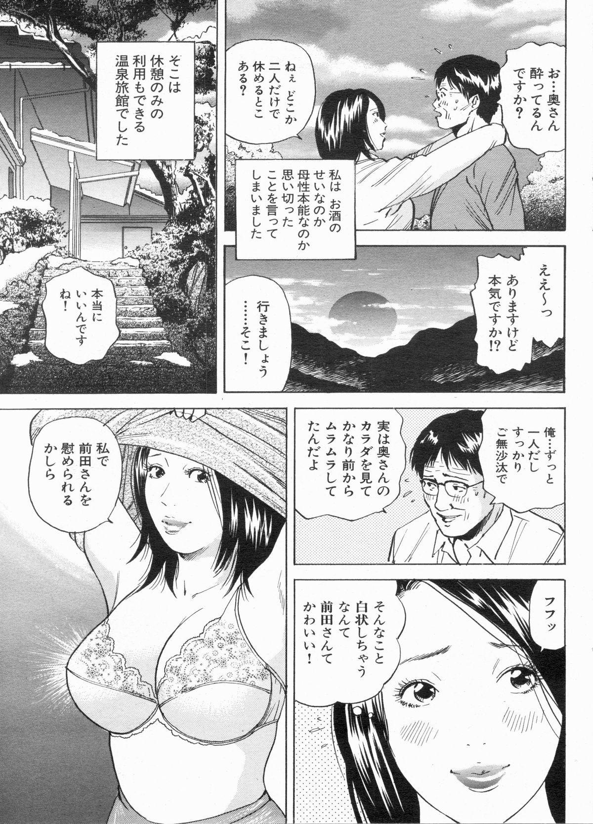 Manga Bon 2013-03 77