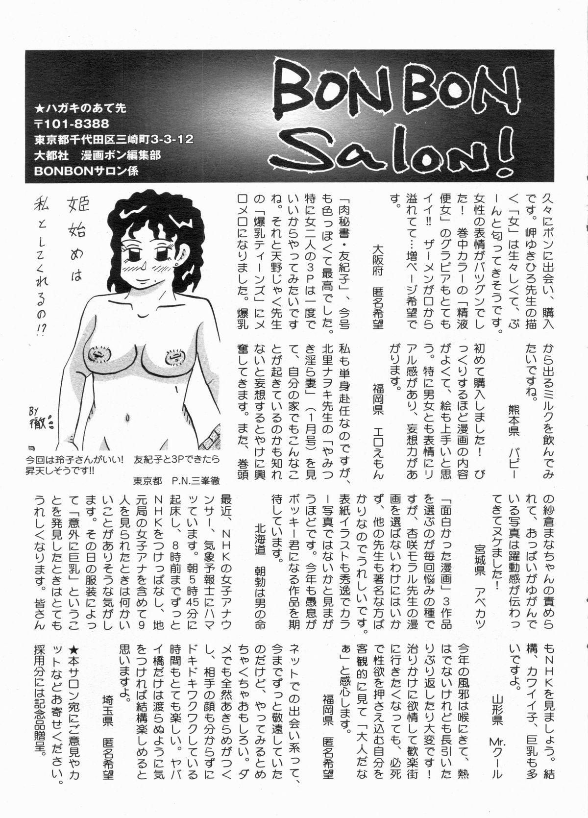 Manga Bon 2013-03 87