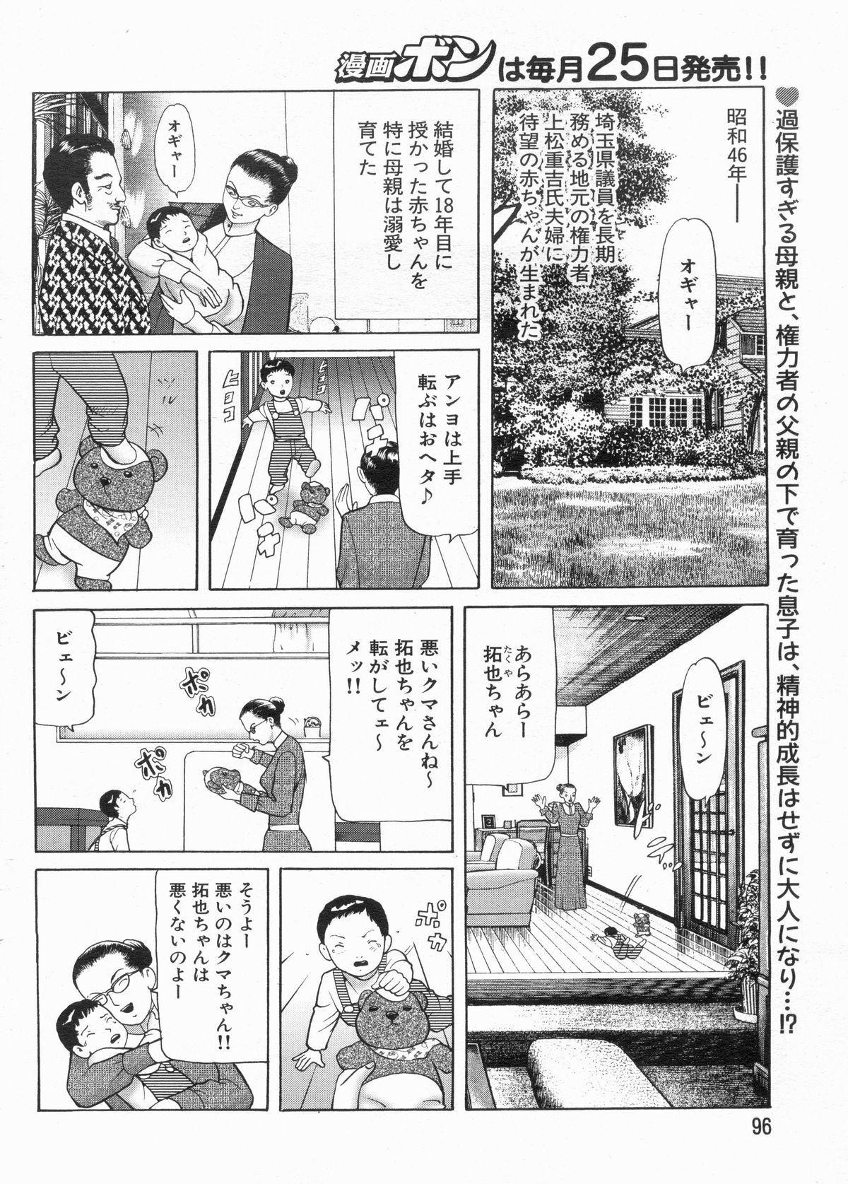 Manga Bon 2013-03 94