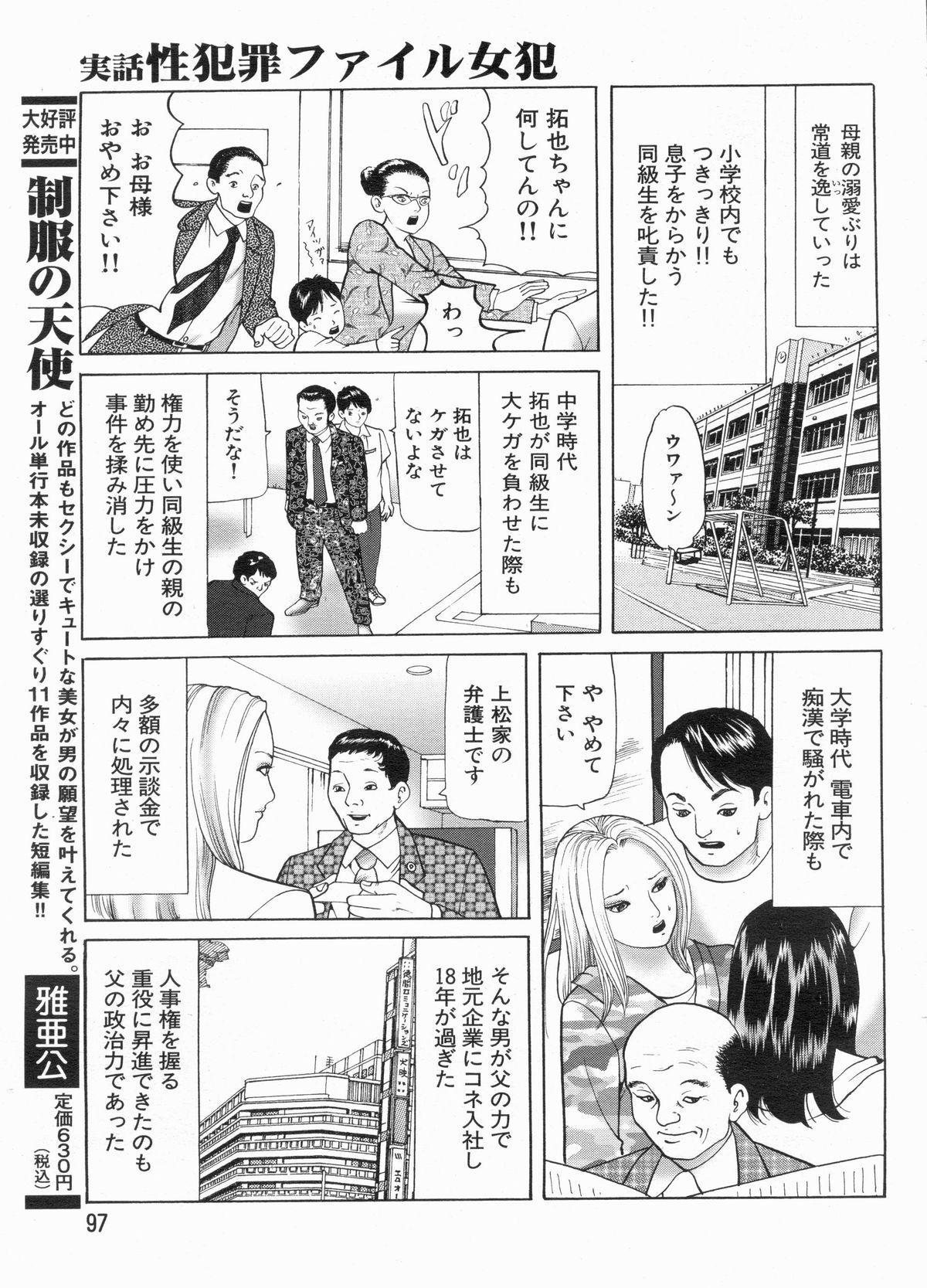 Manga Bon 2013-03 95