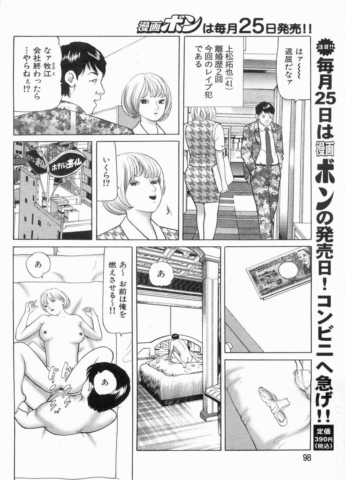 Manga Bon 2013-03 96