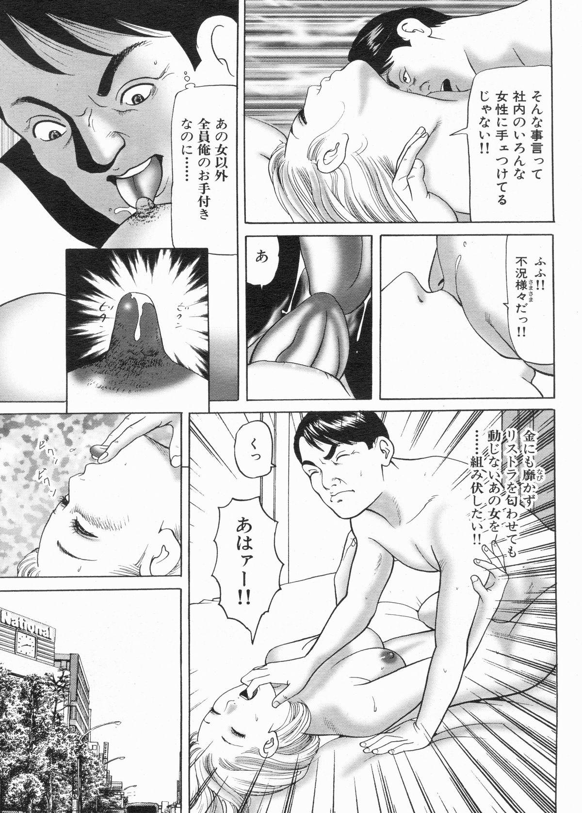 Manga Bon 2013-03 97