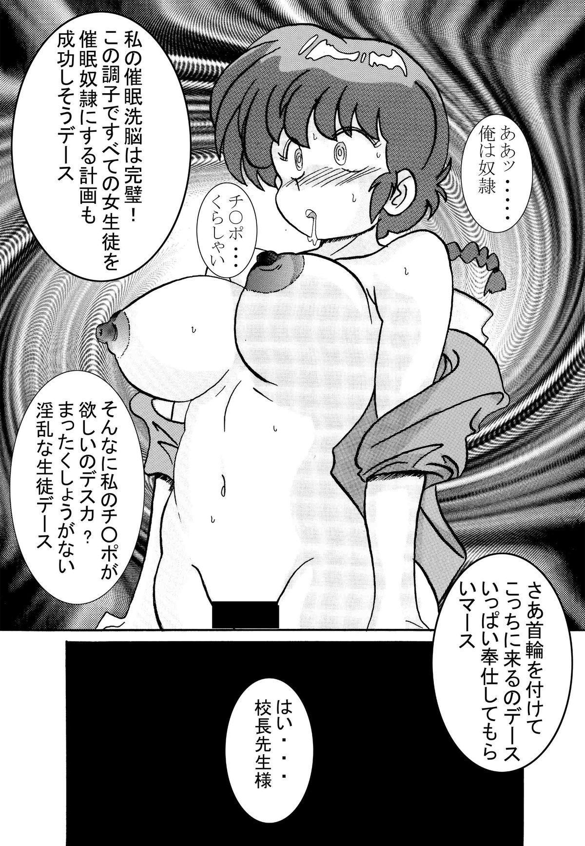 Saimin SEX Dorei 6
