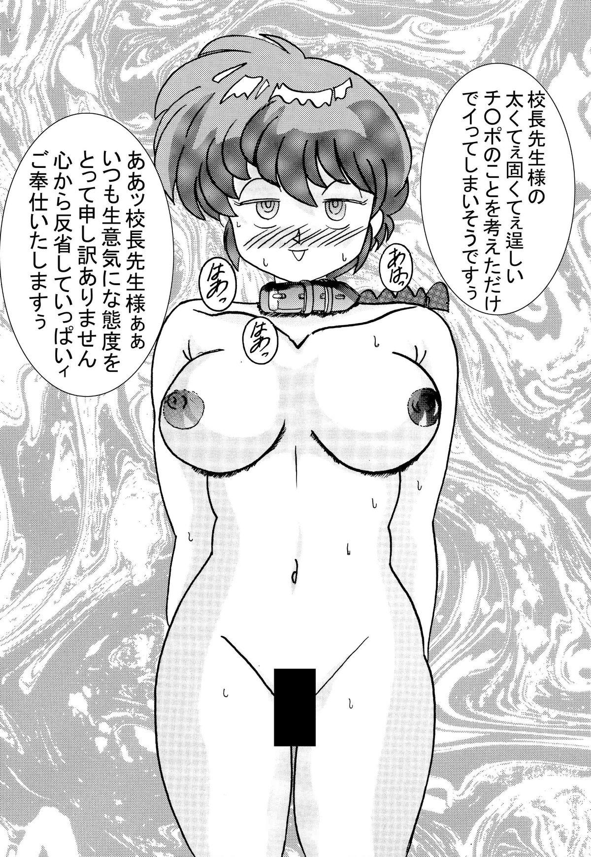 Saimin SEX Dorei 7