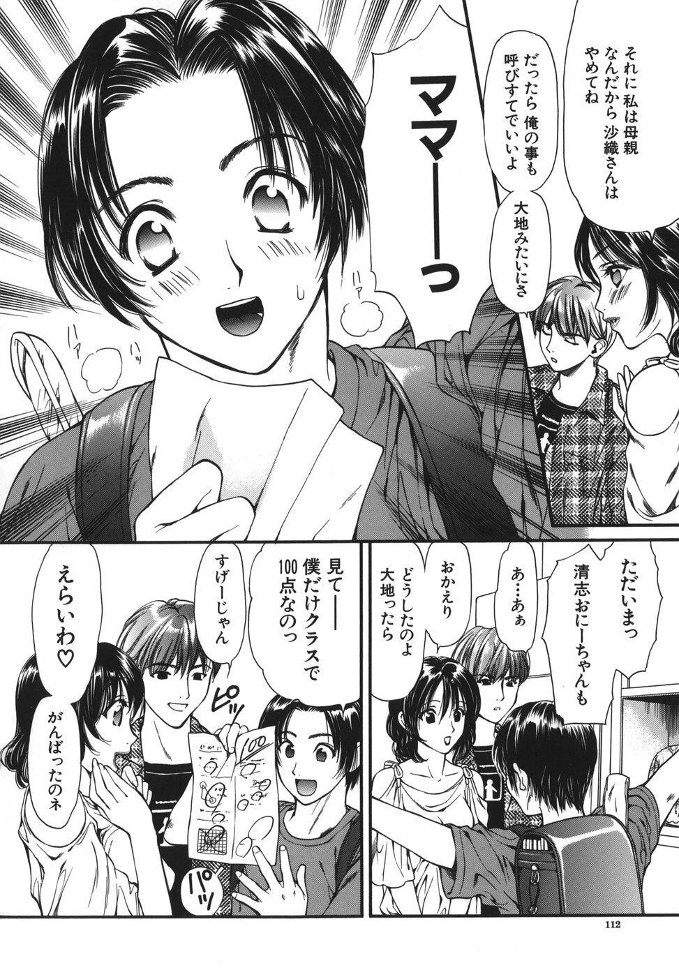 Netsu Shisen 111