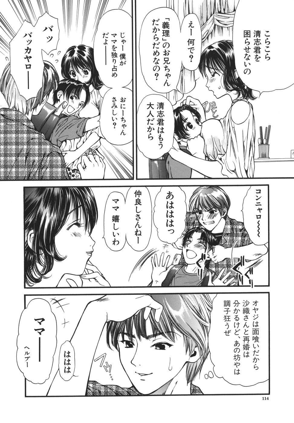Netsu Shisen 113