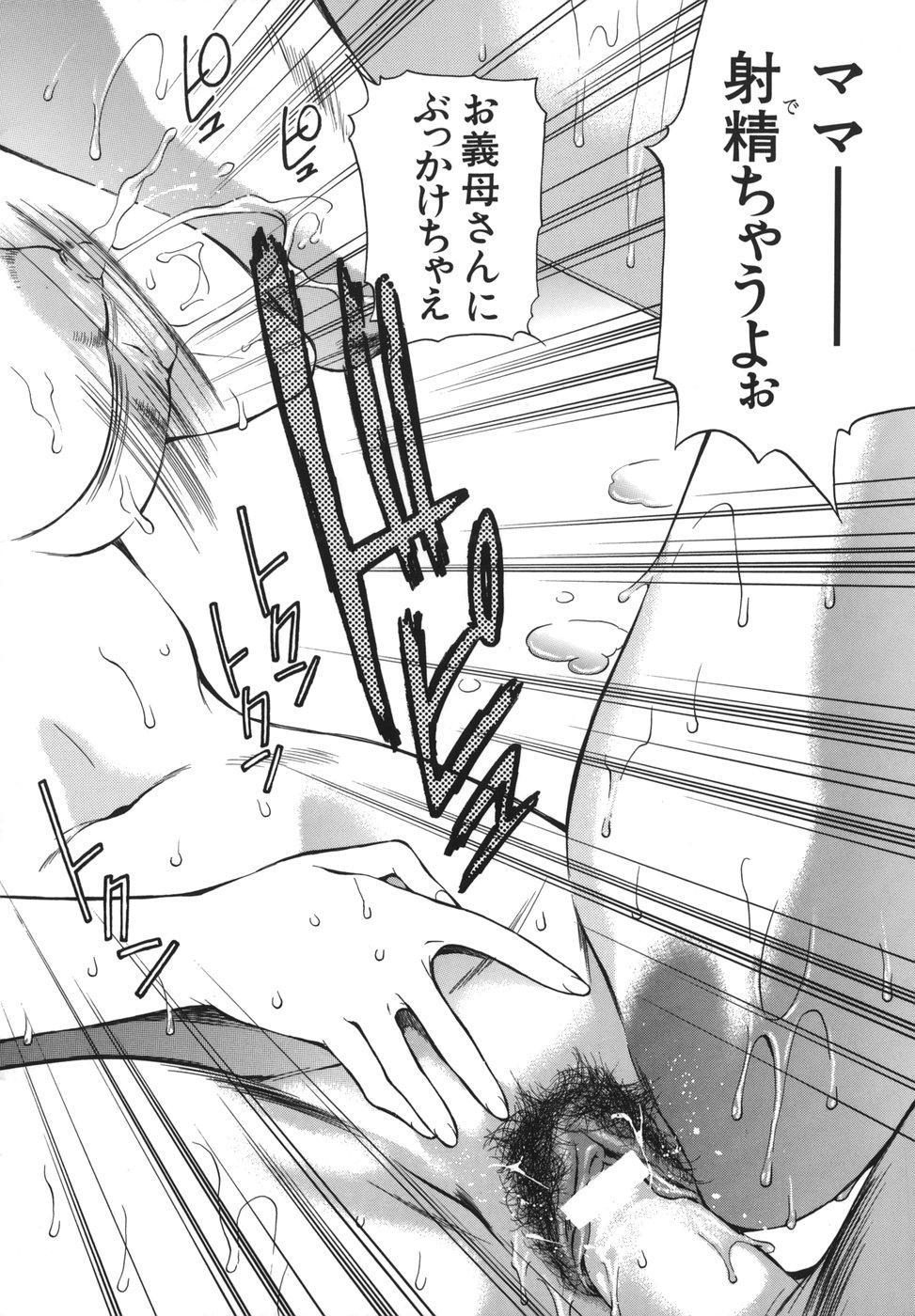 Netsu Shisen 143