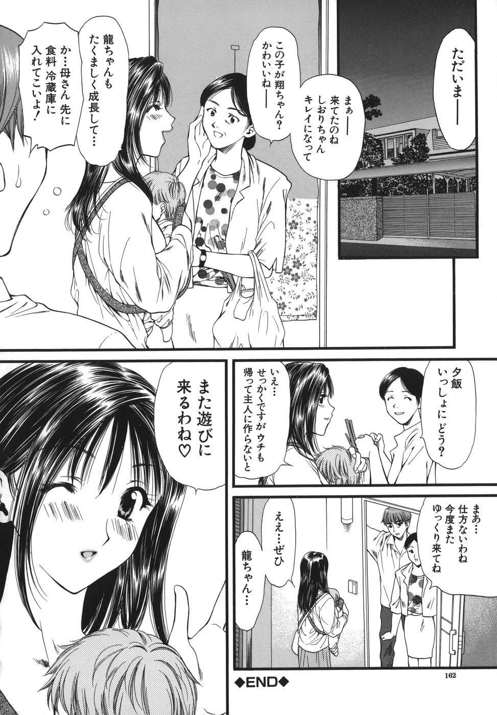 Netsu Shisen 161