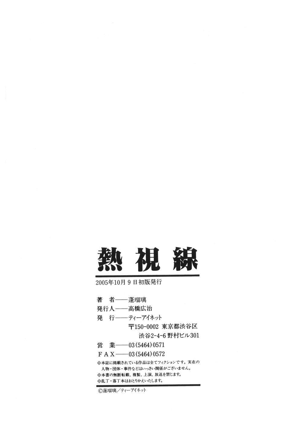 Netsu Shisen 187