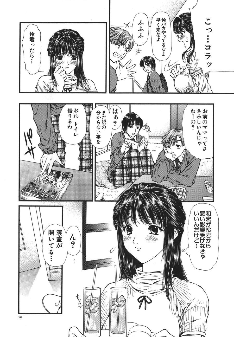 Netsu Shisen 24