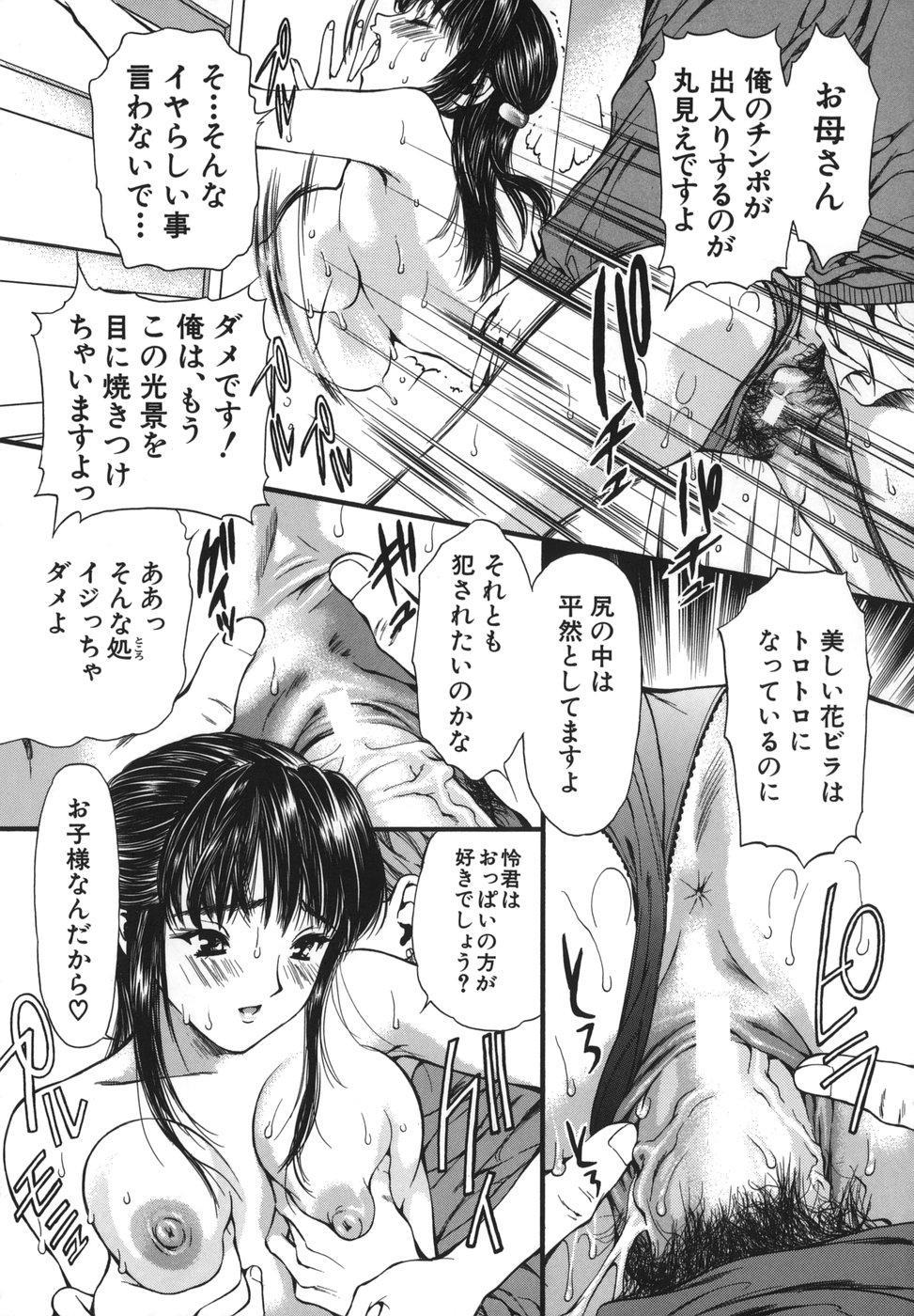 Netsu Shisen 36