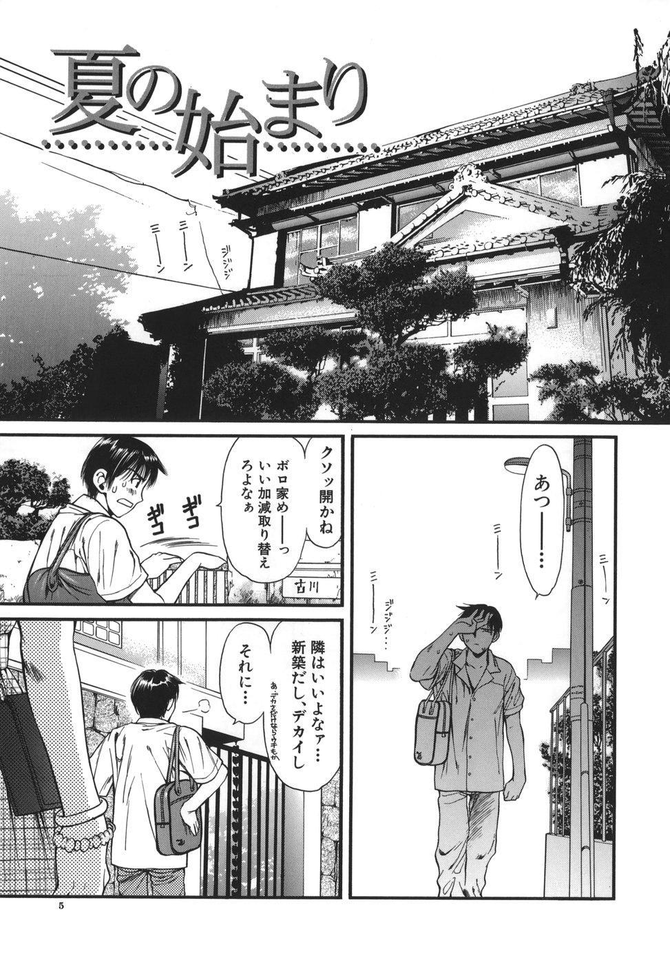 Netsu Shisen 4