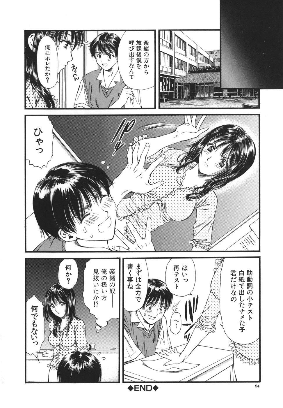 Netsu Shisen 93