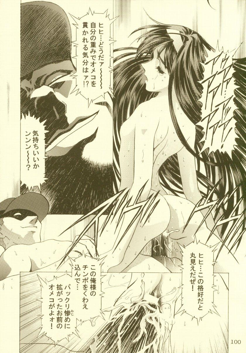 Sakura Ame Soushuuhen 100