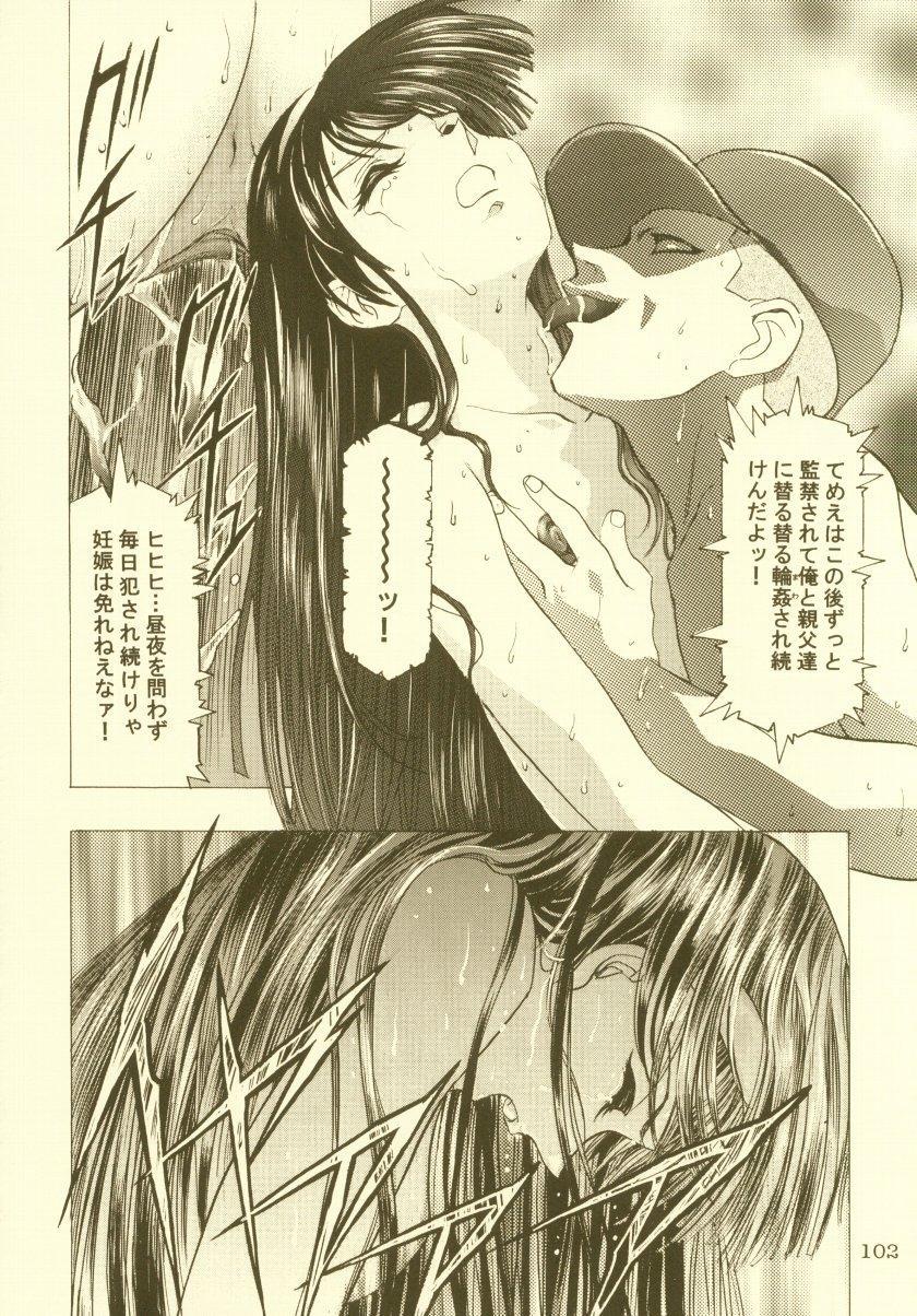 Sakura Ame Soushuuhen 102