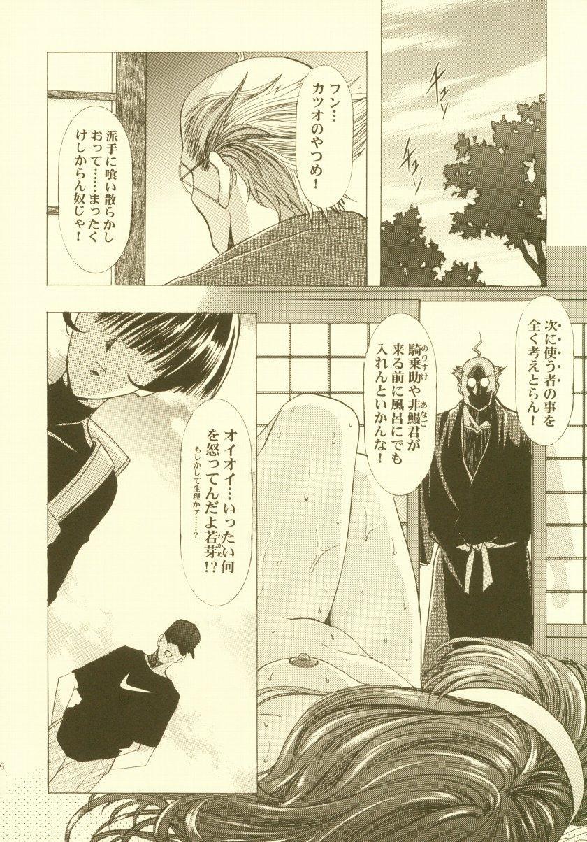 Sakura Ame Soushuuhen 106