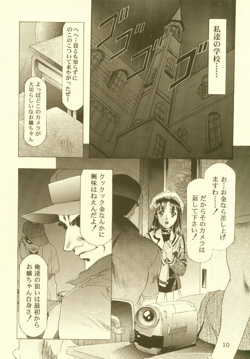 Sakura Ame Soushuuhen 10