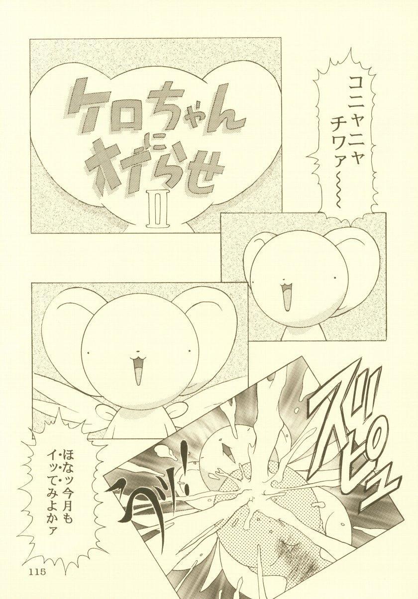 Sakura Ame Soushuuhen 115
