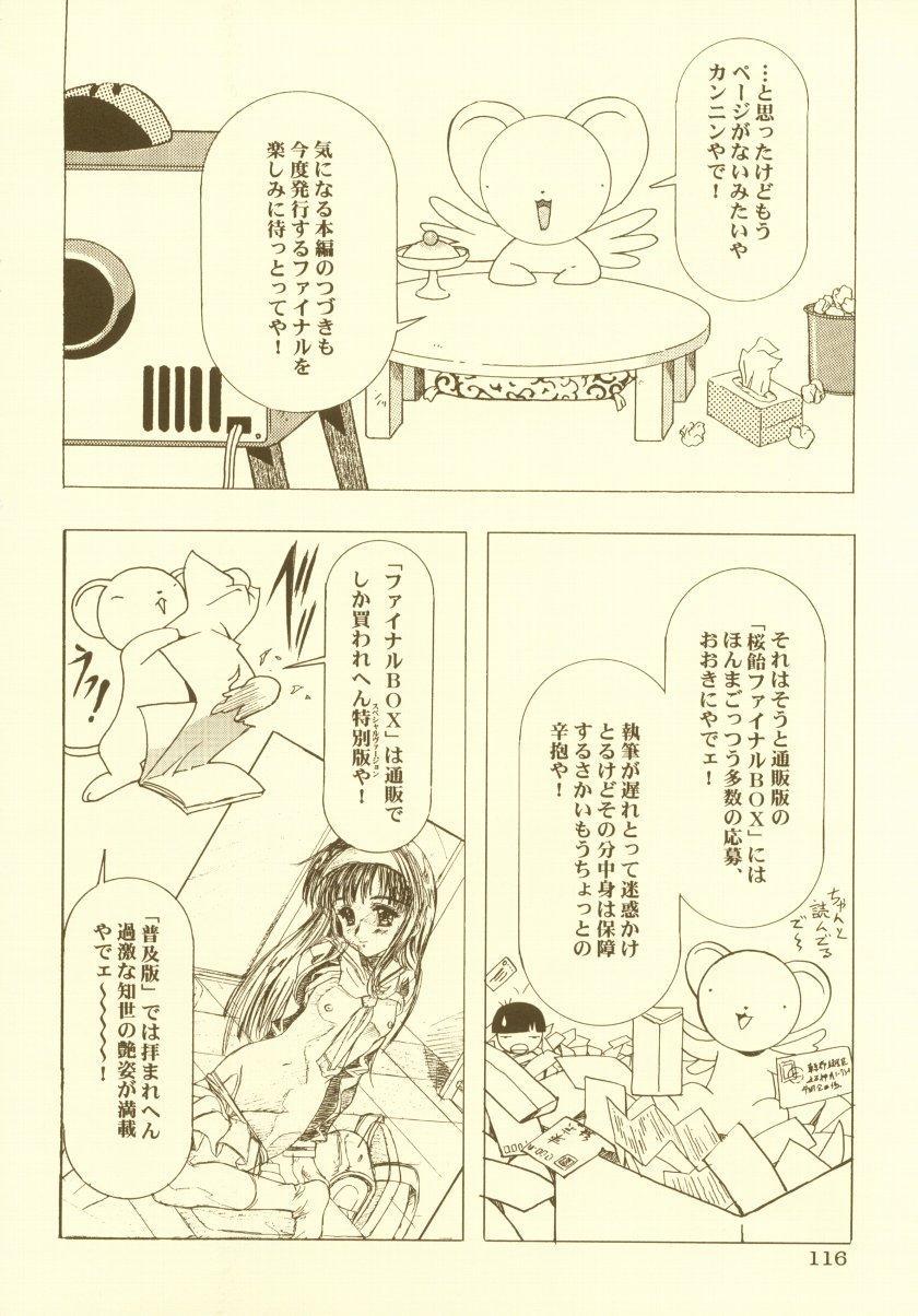 Sakura Ame Soushuuhen 116