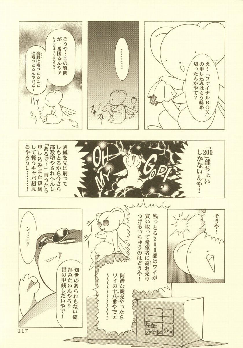 Sakura Ame Soushuuhen 117