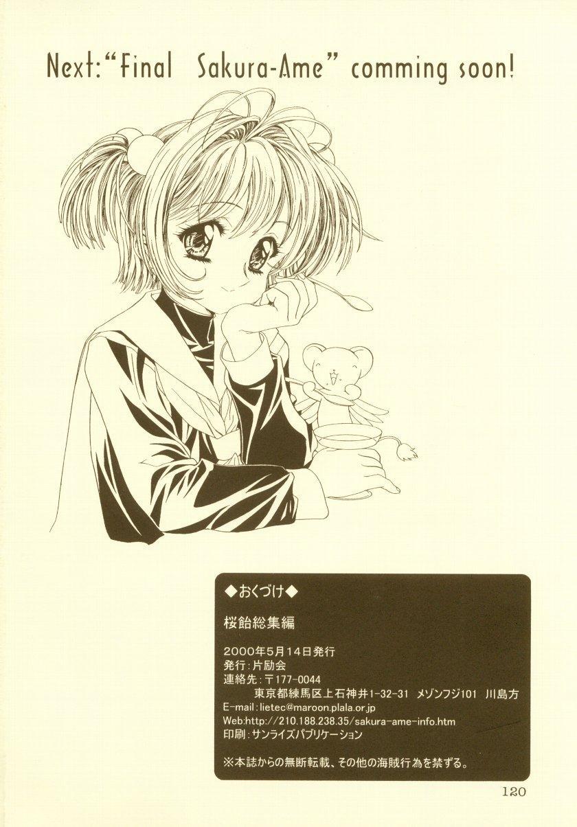Sakura Ame Soushuuhen 120