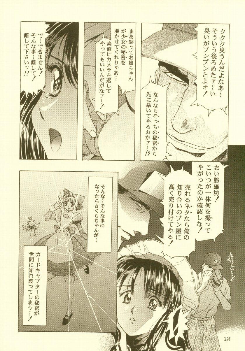Sakura Ame Soushuuhen 12