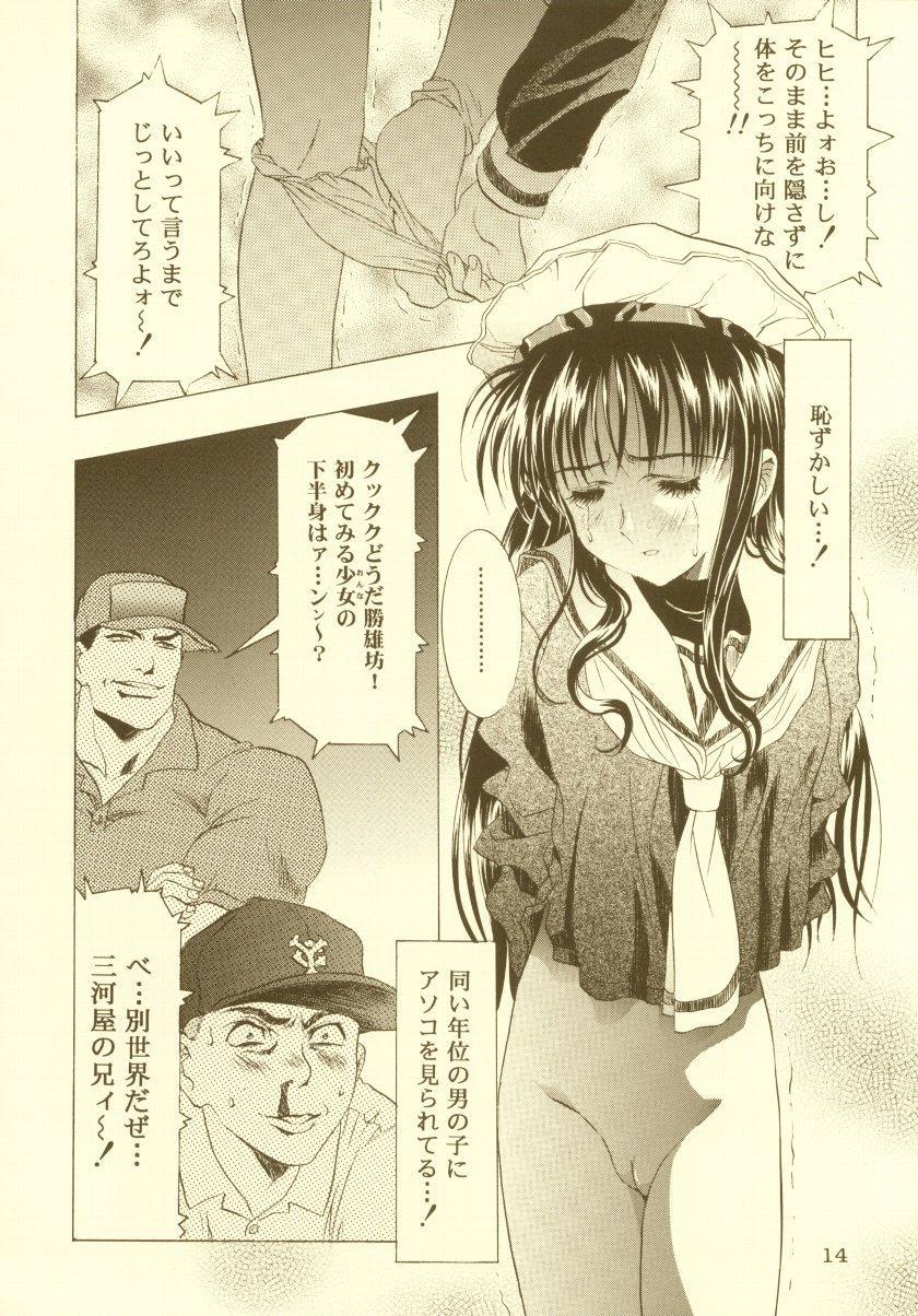 Sakura Ame Soushuuhen 14