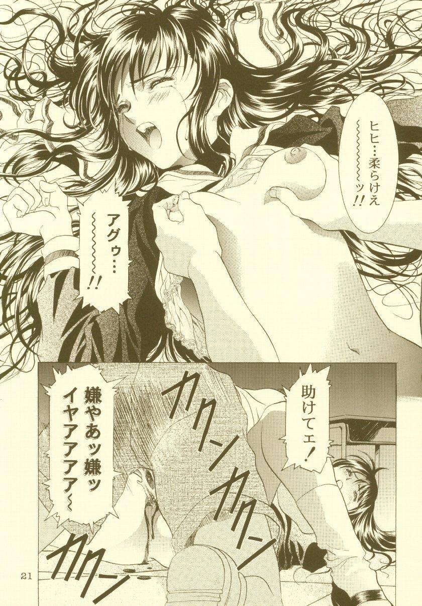 Sakura Ame Soushuuhen 21