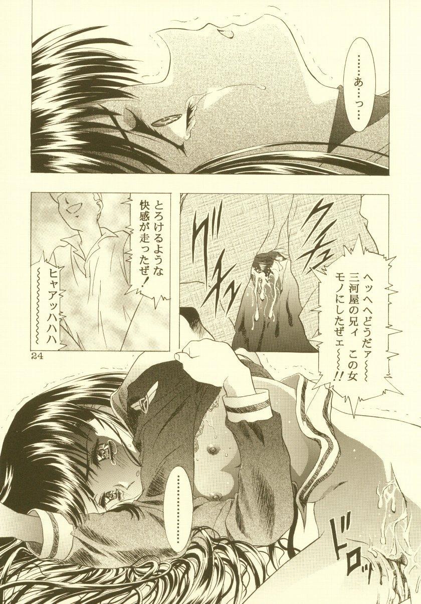 Sakura Ame Soushuuhen 24