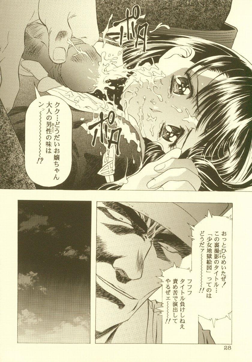 Sakura Ame Soushuuhen 28