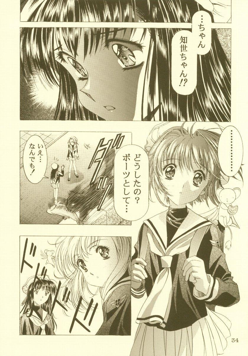 Sakura Ame Soushuuhen 34