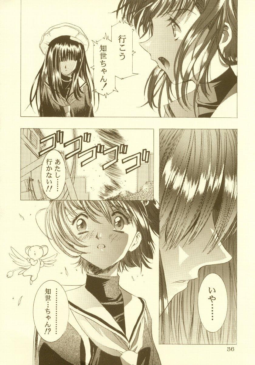 Sakura Ame Soushuuhen 36