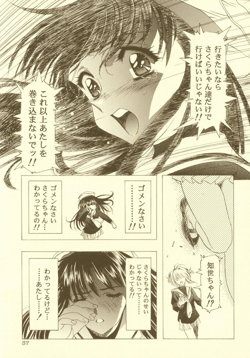 Sakura Ame Soushuuhen 37