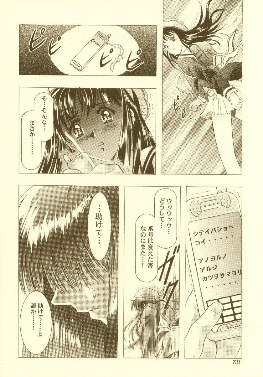 Sakura Ame Soushuuhen 38