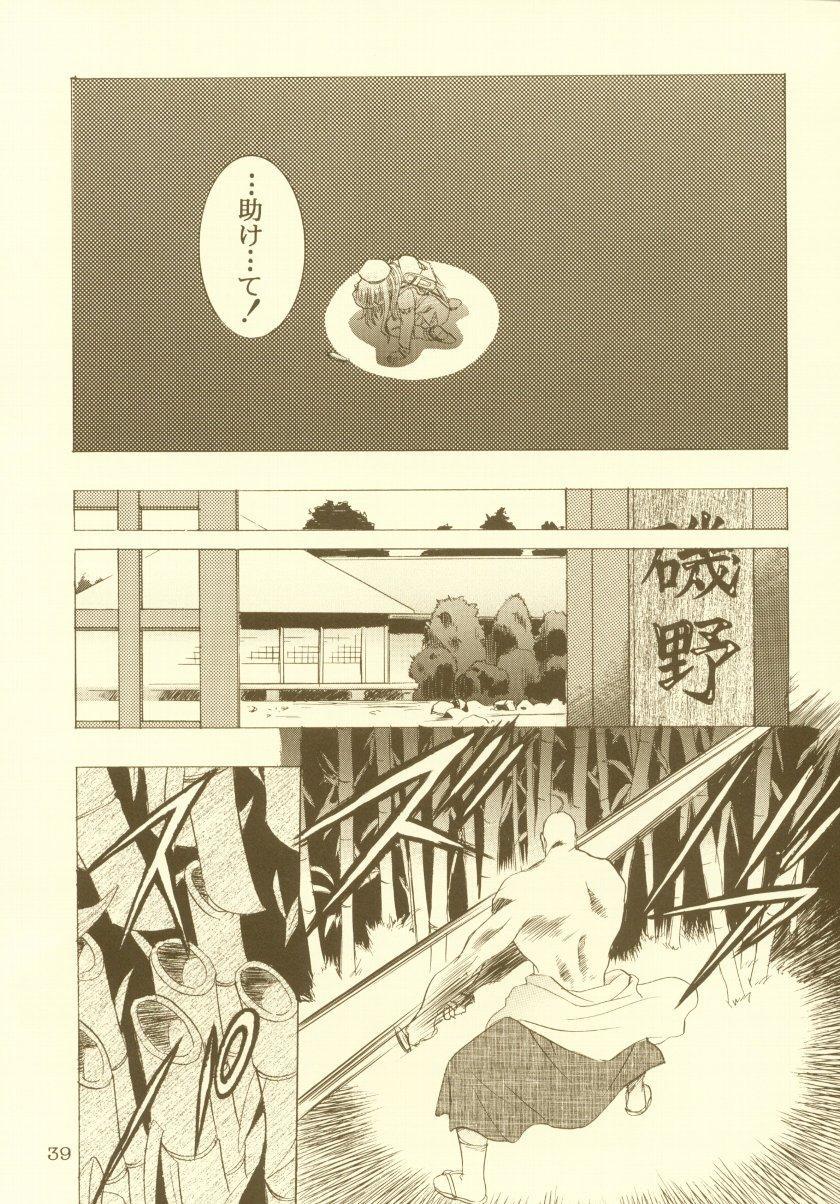 Sakura Ame Soushuuhen 39