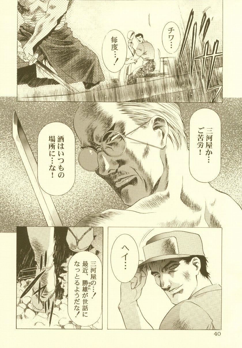 Sakura Ame Soushuuhen 40