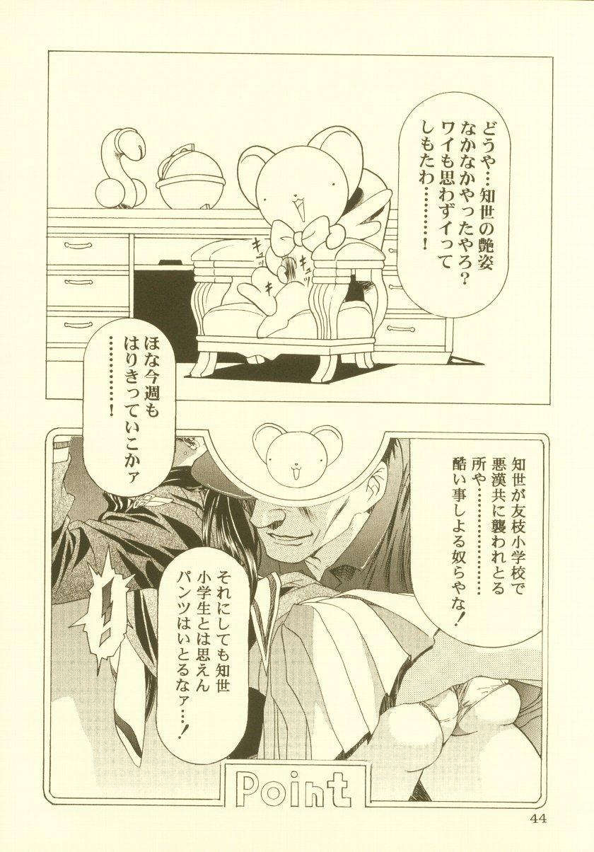 Sakura Ame Soushuuhen 44