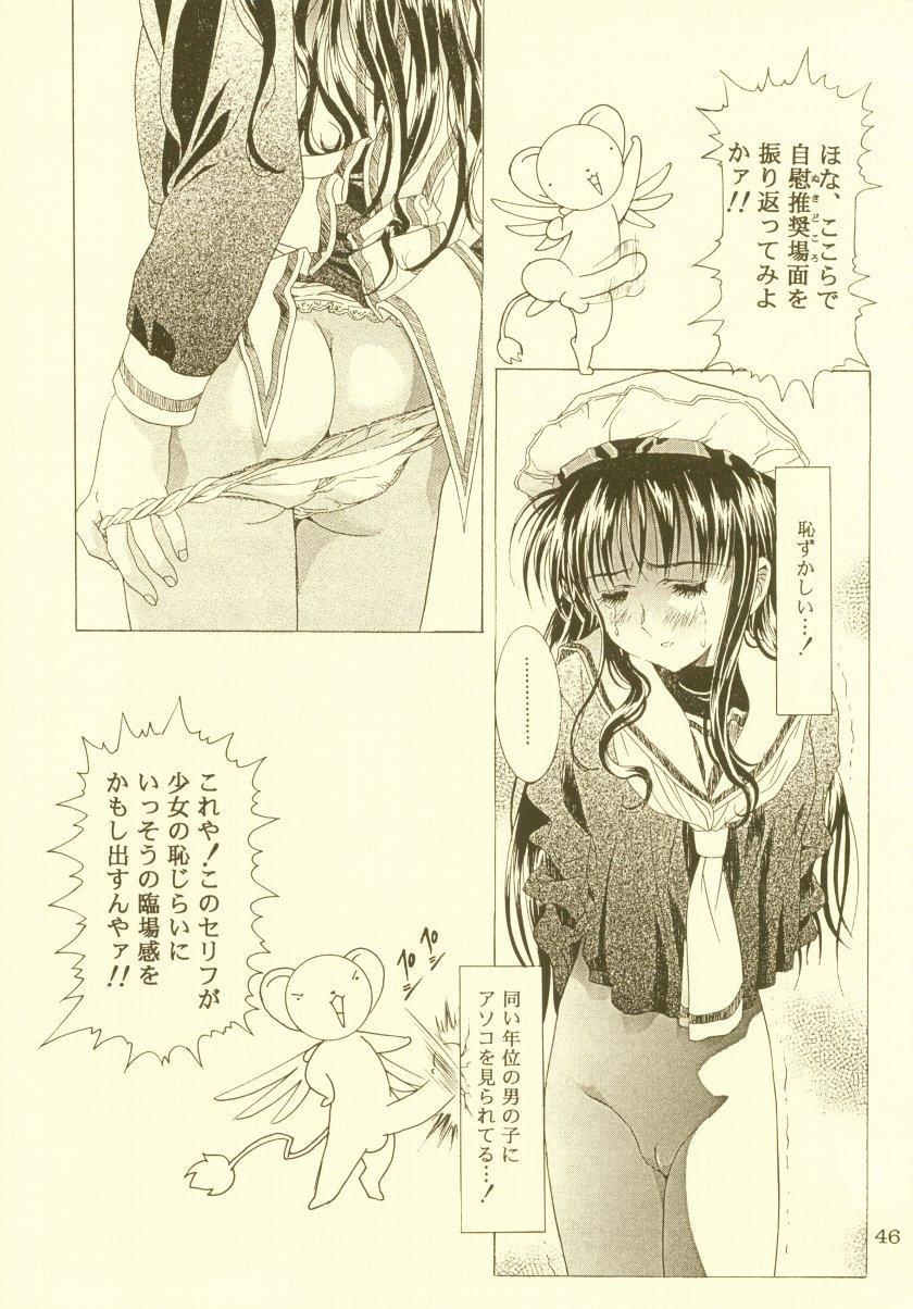Sakura Ame Soushuuhen 46