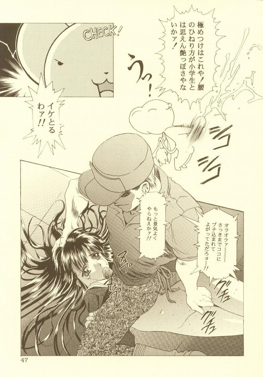 Sakura Ame Soushuuhen 47
